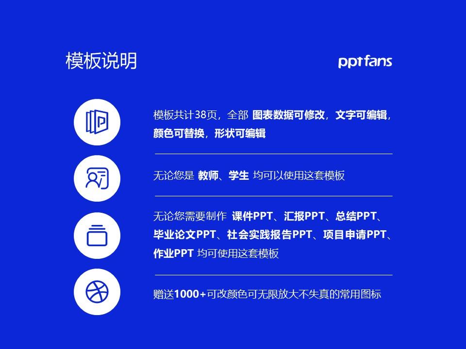 江西财经职业学院PPT模板下载_幻灯片预览图2