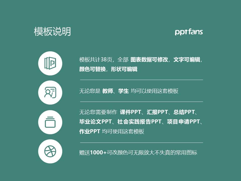 江西信息应用职业技术学院PPT模板下载_幻灯片预览图2