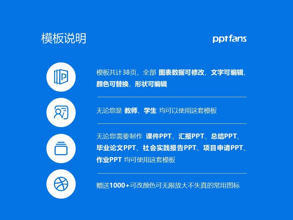 湖南水利水电职业技术学院PPT模板下载_幻灯片预览图2
