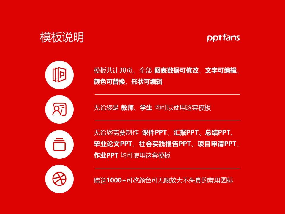 江西冶金职业技术学院PPT模板下载_幻灯片预览图2