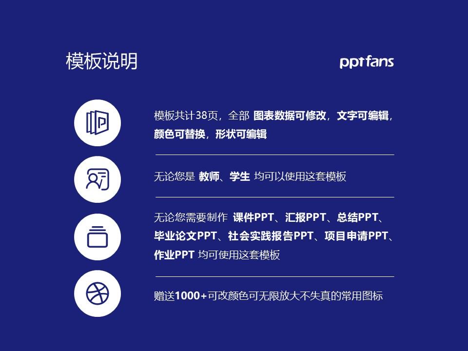 豫章师范学院PPT模板下载_幻灯片预览图2