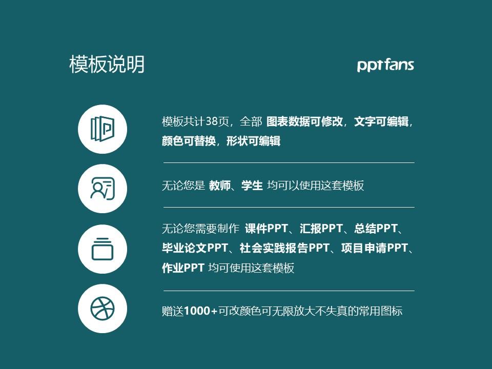 江西服装学院PPT模板下载_幻灯片预览图2