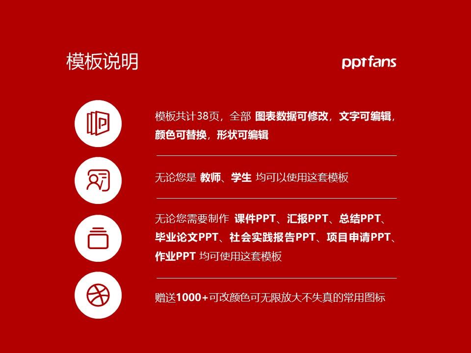 新余学院PPT模板下载_幻灯片预览图2