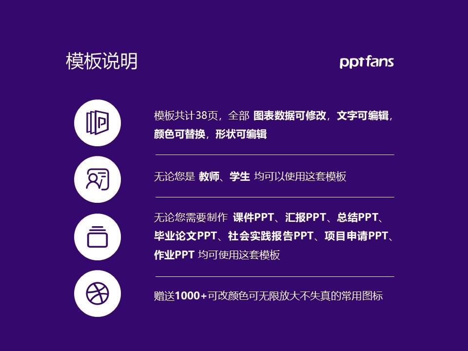 江西警察学院PPT模板下载_幻灯片预览图2