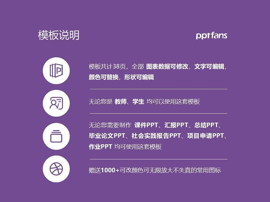 上饶师范学院PPT模板下载_幻灯片预览图2
