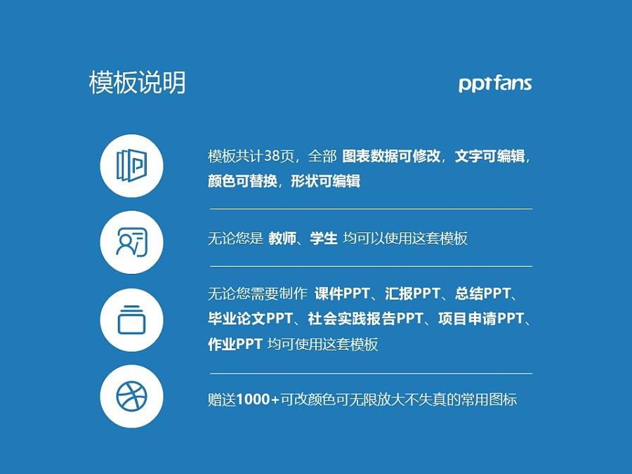 江西师范大学PPT模板下载_幻灯片预览图2