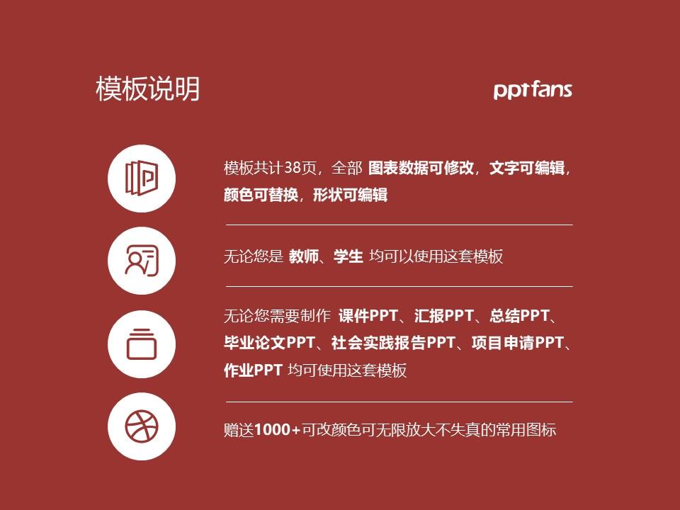 江西理工大学PPT模板下载_幻灯片预览图2