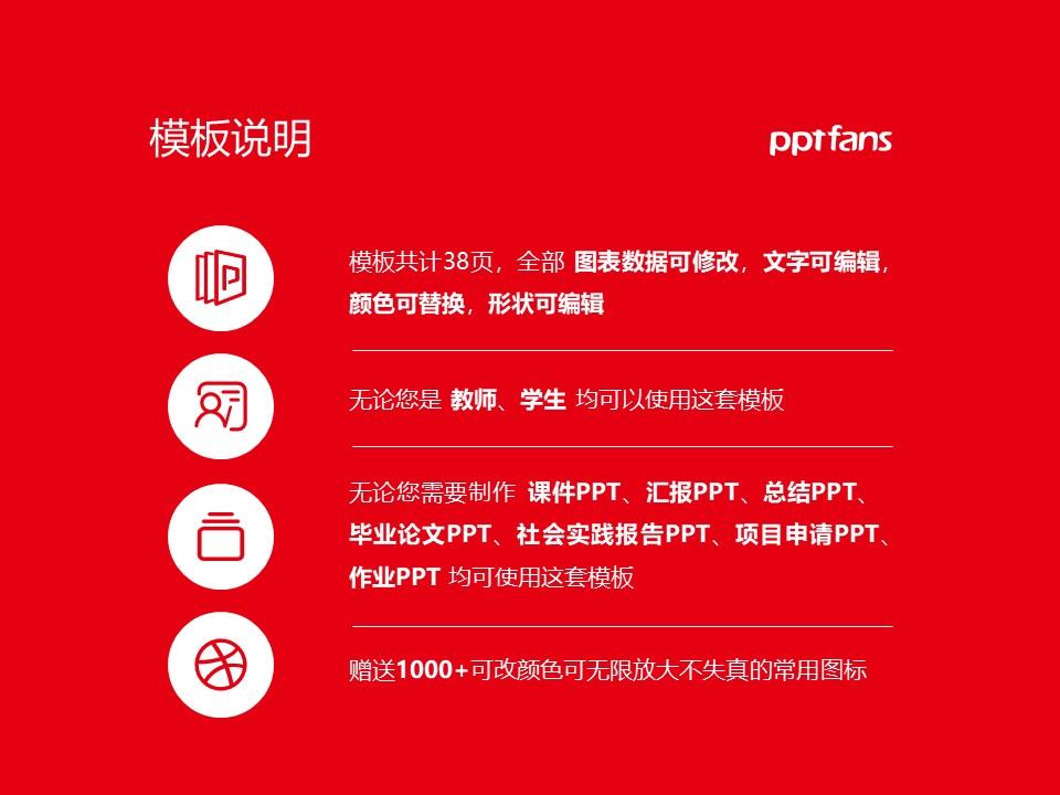 山东丝绸纺织职业学院PPT模板下载_幻灯片预览图2