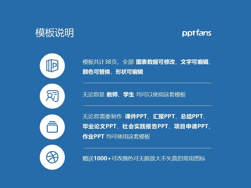 山东旅游职业学院PPT模板下载_幻灯片预览图2