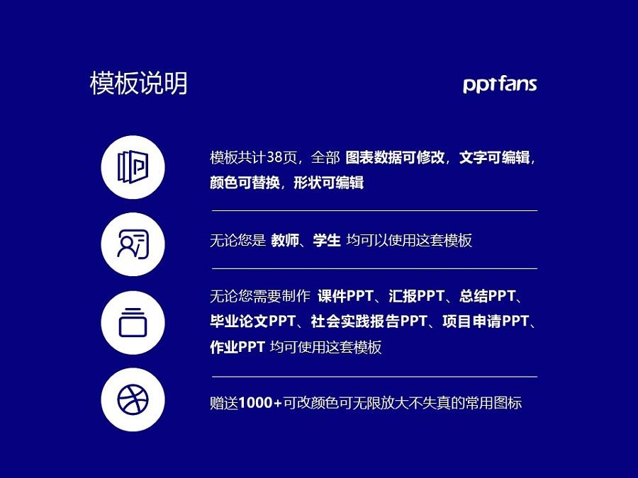 山东华宇职业技术学院PPT模板下载_幻灯片预览图2
