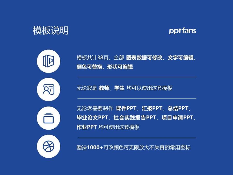 潍坊工商职业学院PPT模板下载_幻灯片预览图2