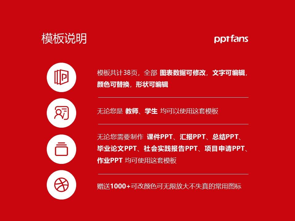 青岛求实职业技术学院PPT模板下载_幻灯片预览图2