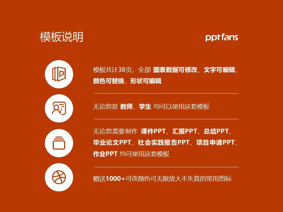 山东工业职业学院PPT模板下载_幻灯片预览图2