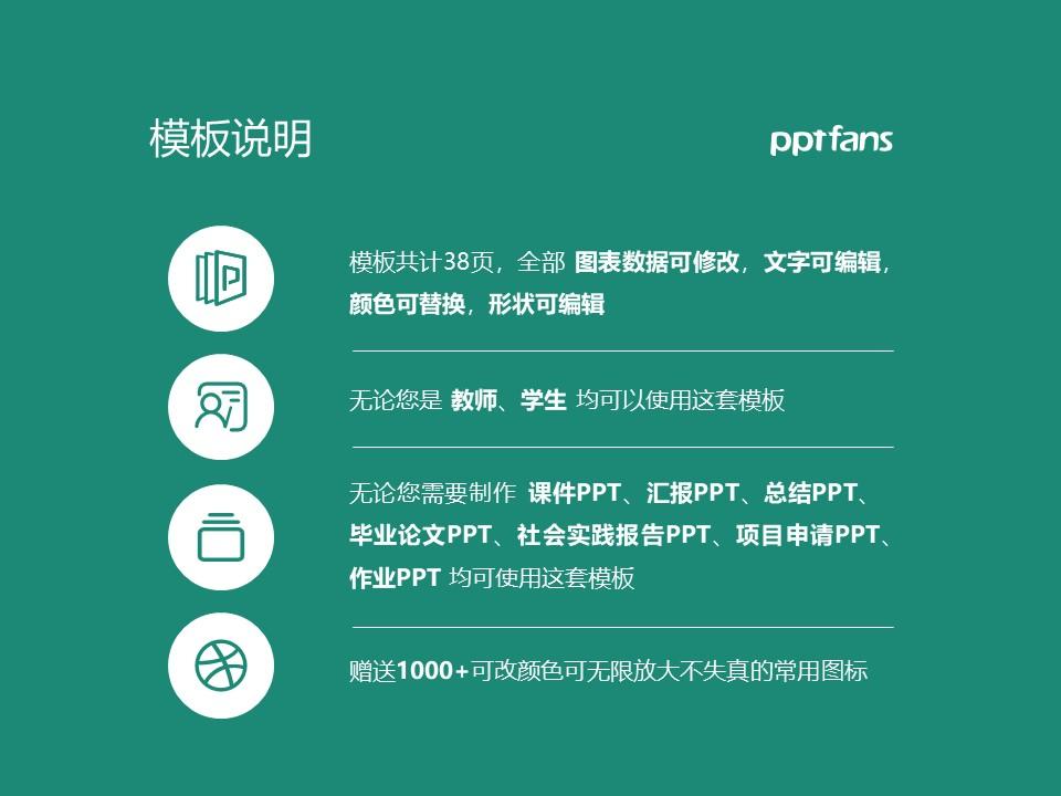 淄博职业学院PPT模板下载_幻灯片预览图2
