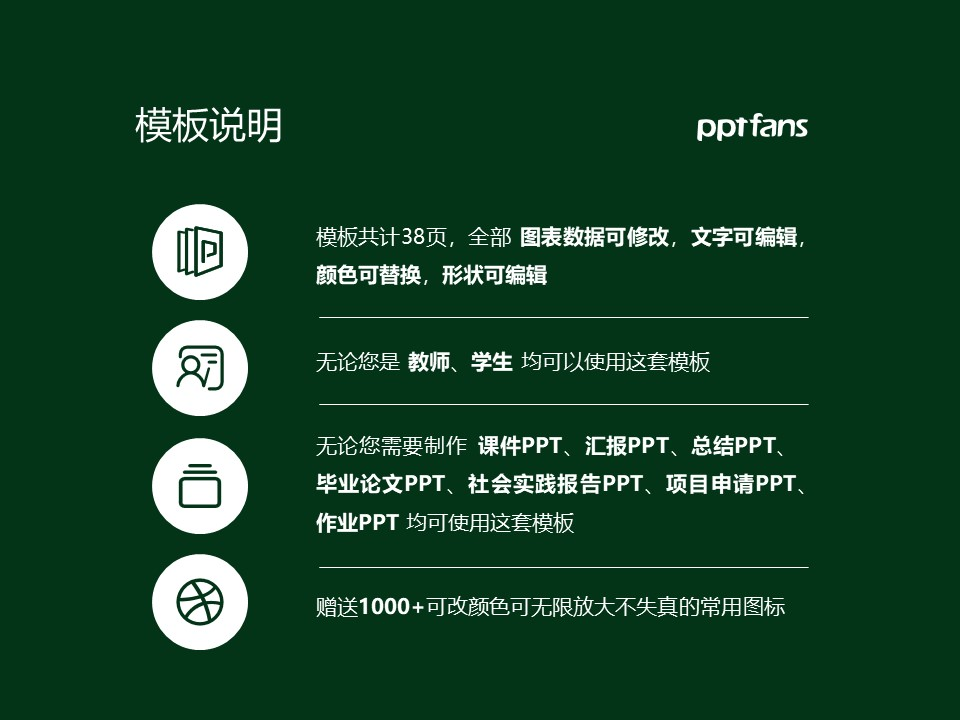 山东交通职业学院PPT模板下载_幻灯片预览图2