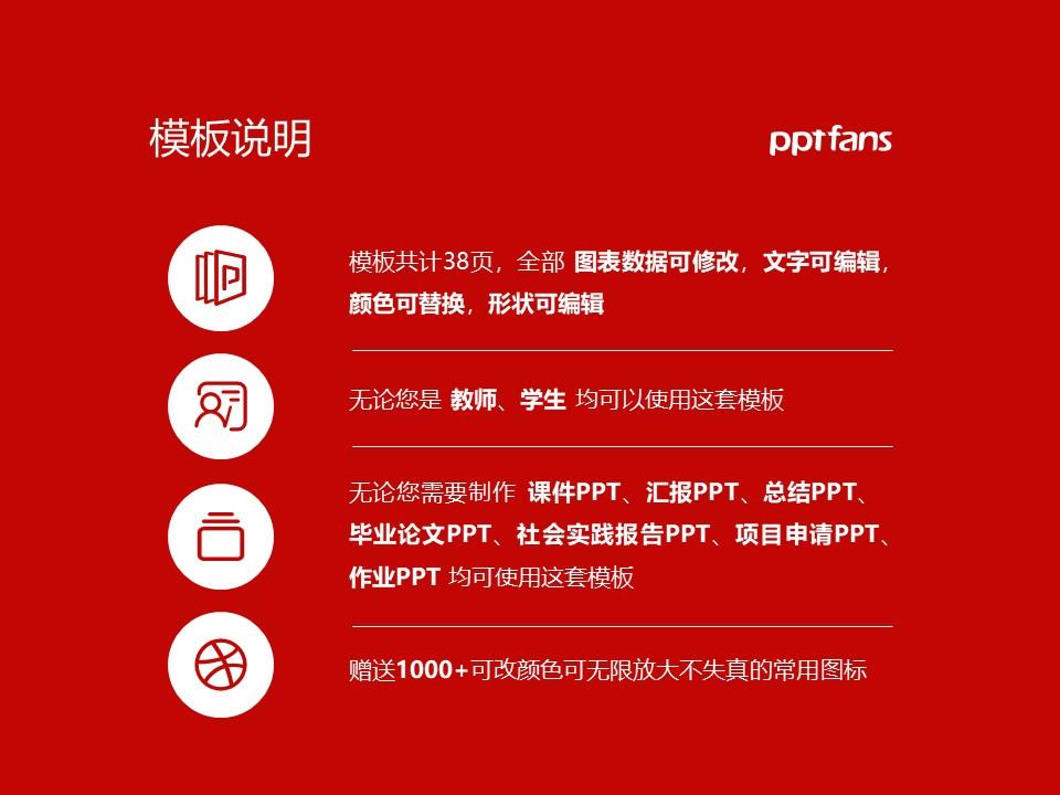 青岛飞洋职业技术学院PPT模板下载_幻灯片预览图2