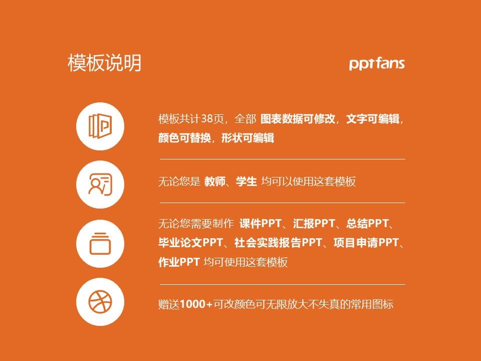 滨州职业学院PPT模板下载_幻灯片预览图2