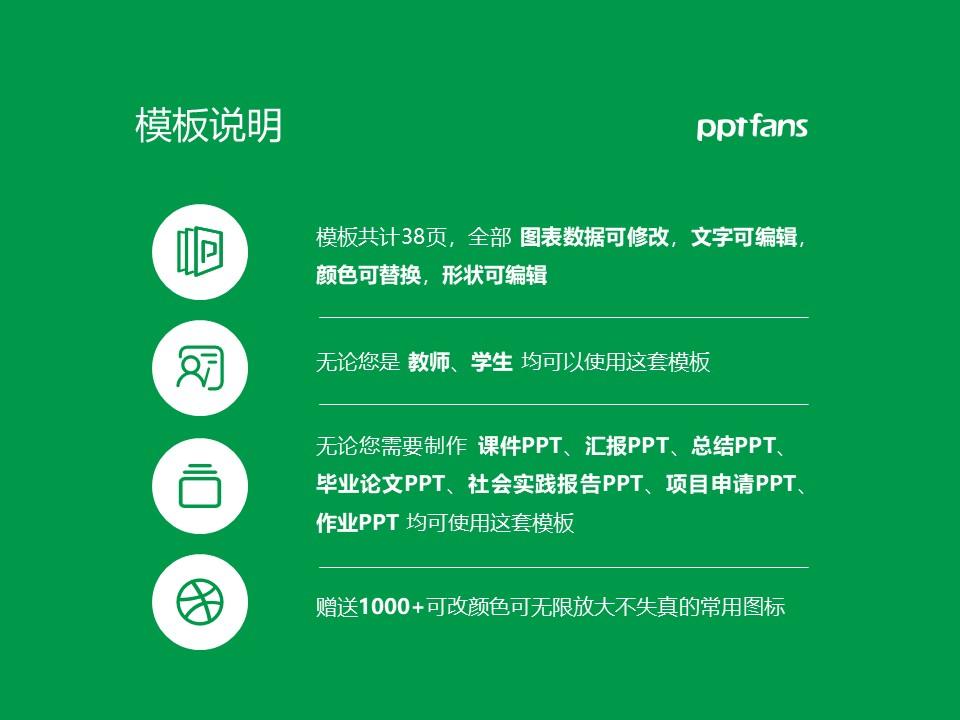 聊城职业技术学院PPT模板下载_幻灯片预览图2