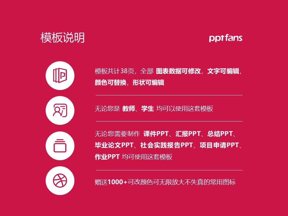 潍坊工程职业学院PPT模板下载_幻灯片预览图2