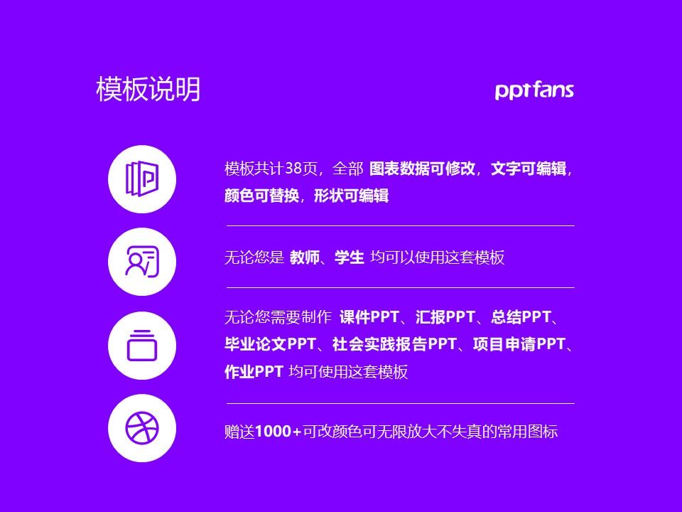 潍坊护理职业学院PPT模板下载_幻灯片预览图2