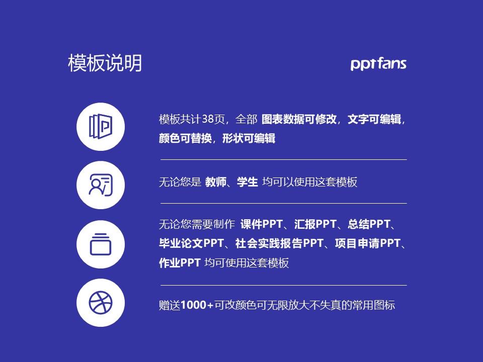 山东海事职业学院PPT模板下载_幻灯片预览图2