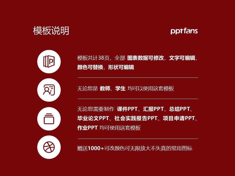 山东文化产业职业学院PPT模板下载_幻灯片预览图2