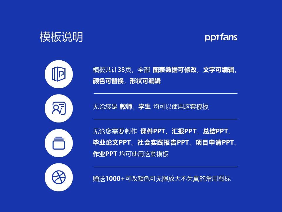 山东商业职业技术学院PPT模板下载_幻灯片预览图2