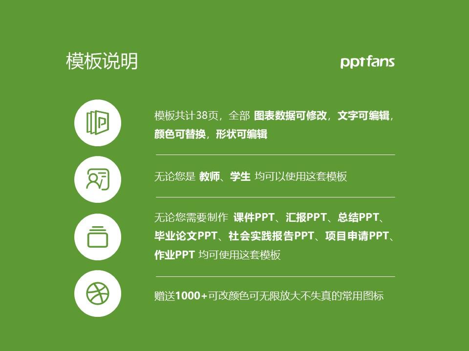 山东中医药高等专科学校PPT模板下载_幻灯片预览图2