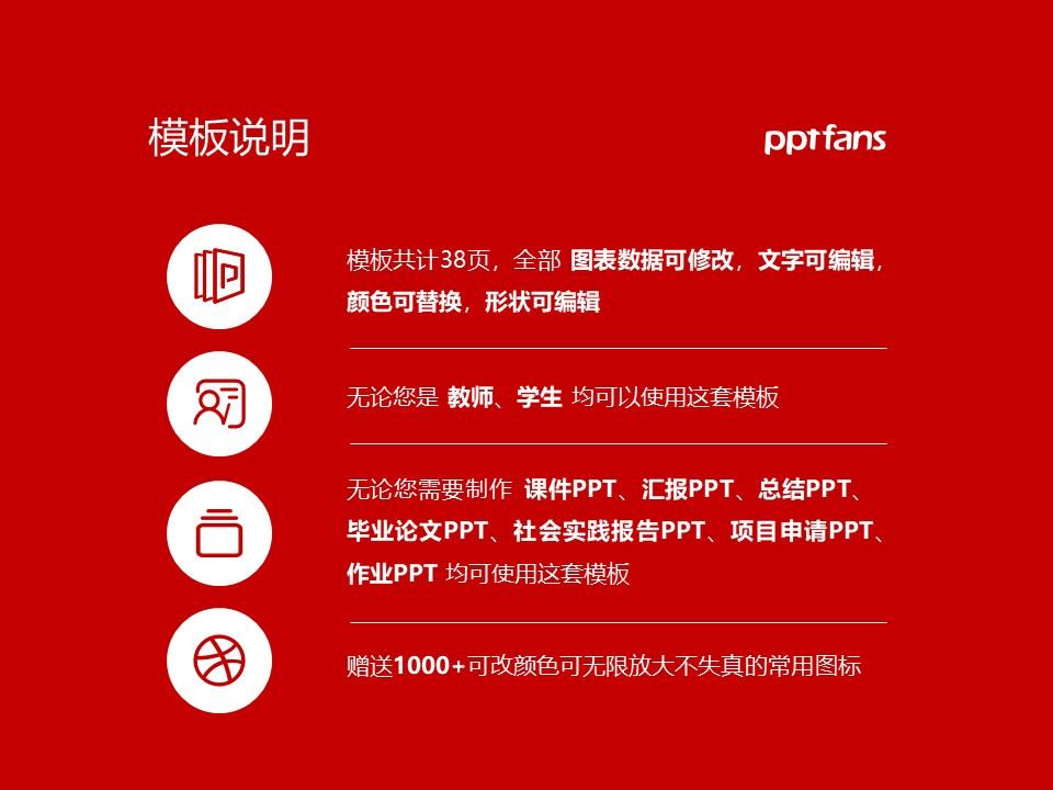 淄博师范高等专科学校PPT模板下载_幻灯片预览图2