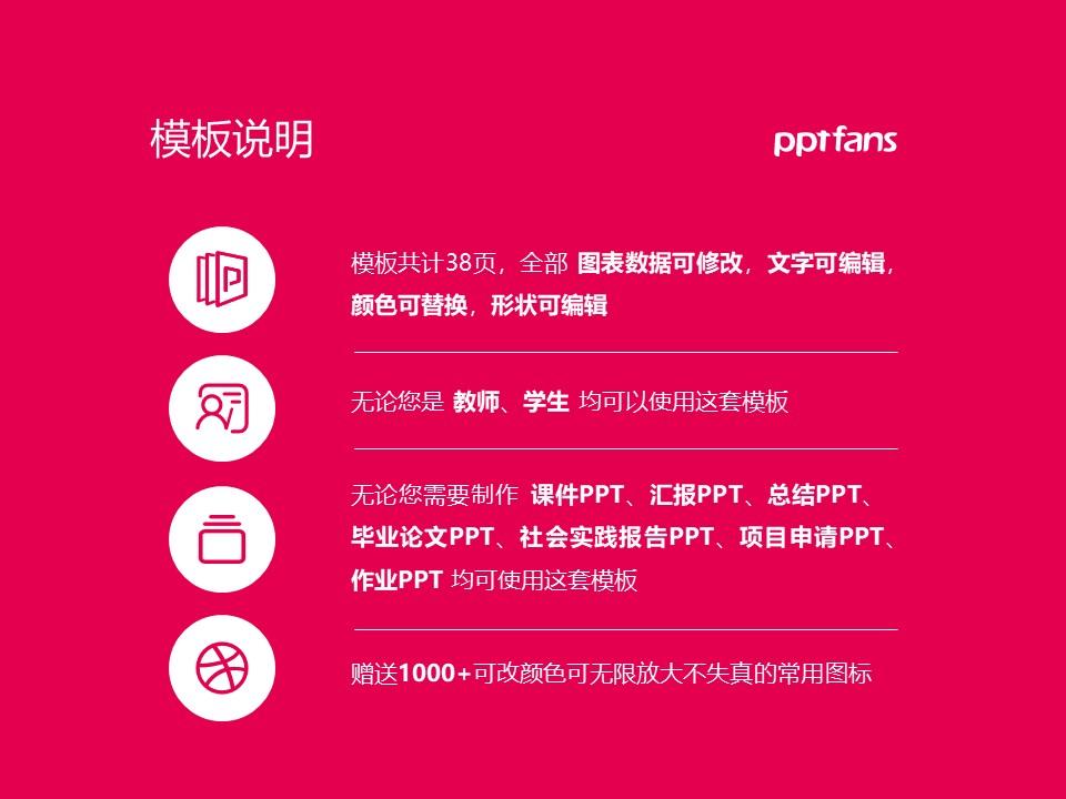 济南幼儿师范高等专科学校PPT模板下载_幻灯片预览图2
