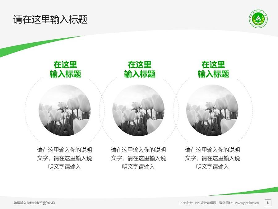 河南农业大学PPT模板下载_幻灯片预览图8