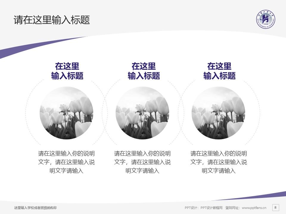 河南工业大学PPT模板下载_幻灯片预览图8