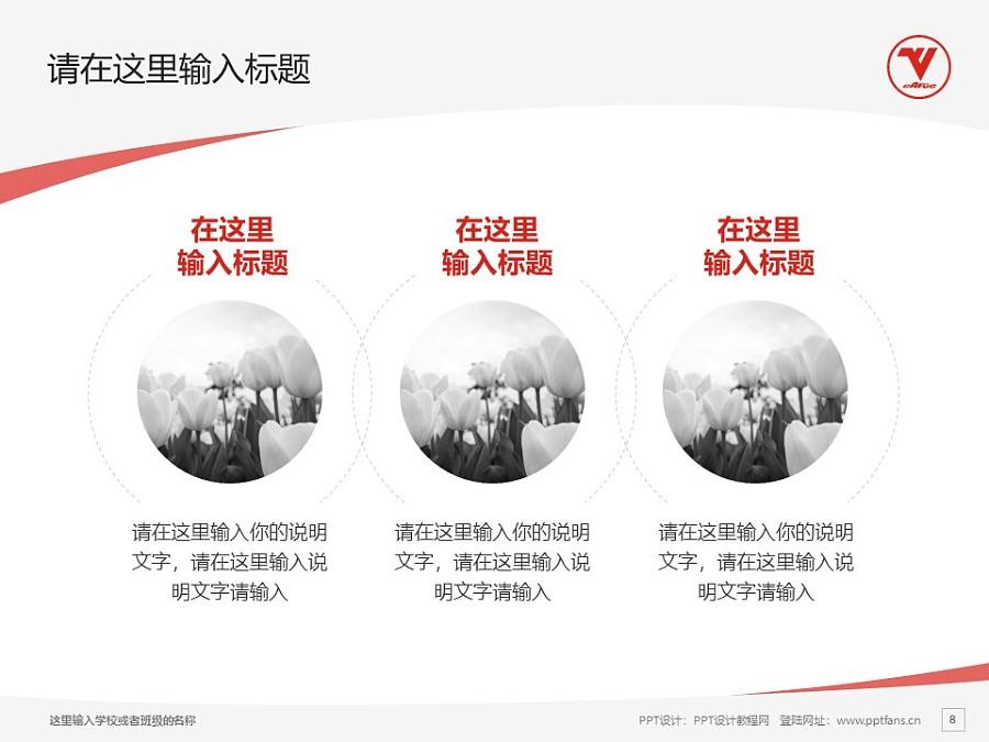 中国民用航空飞行学院PPT模板下载_幻灯片预览图8