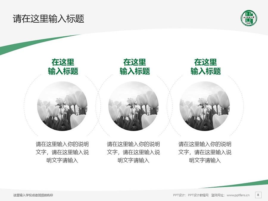四川师范大学PPT模板_幻灯片预览图8