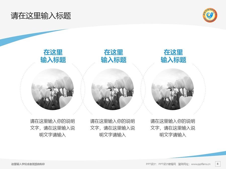 海南外国语职业学院PPT模板下载_幻灯片预览图8
