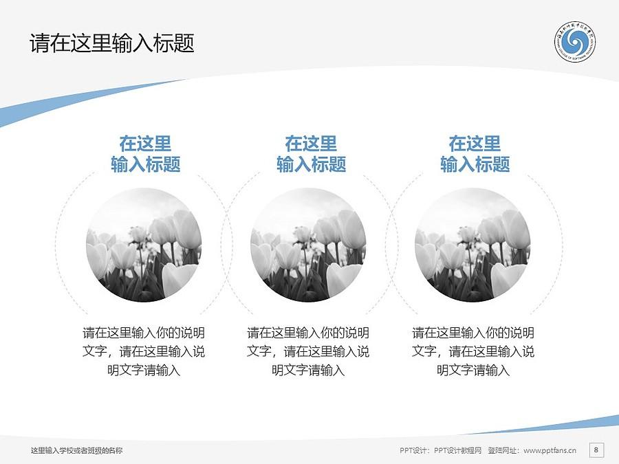 海南软件职业技术学院PPT模板下载_幻灯片预览图8