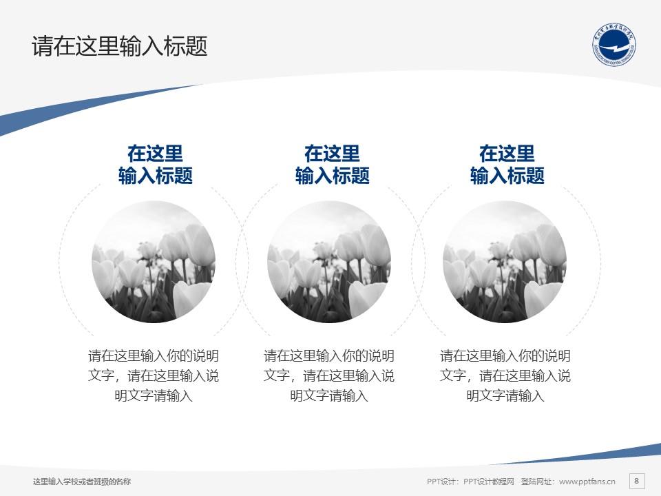 贵州电力职业技术学院PPT模板_幻灯片预览图8