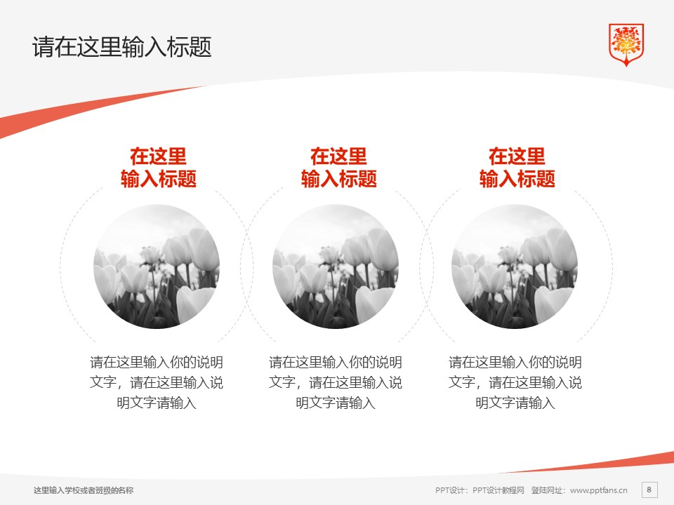 贵州盛华职业学院PPT模板_幻灯片预览图8