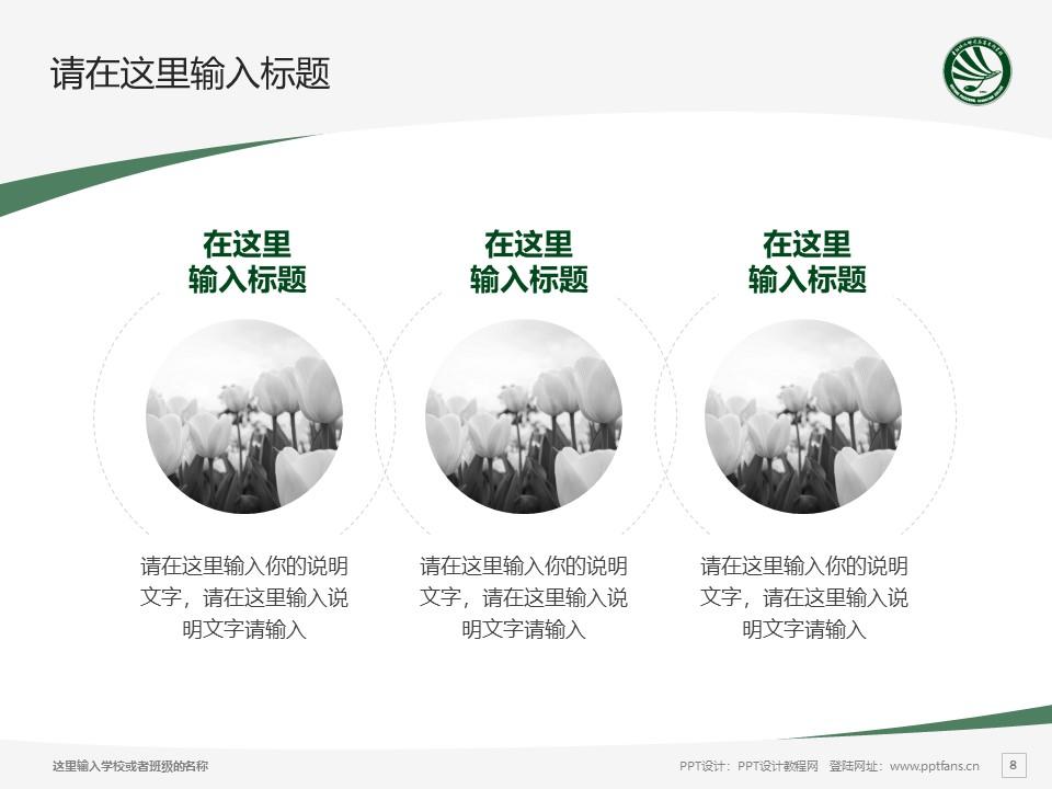 贵阳幼儿师范高等专科学校PPT模板_幻灯片预览图8
