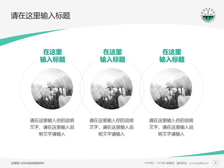 黔南民族医学高等专科学校PPT模板_幻灯片预览图8