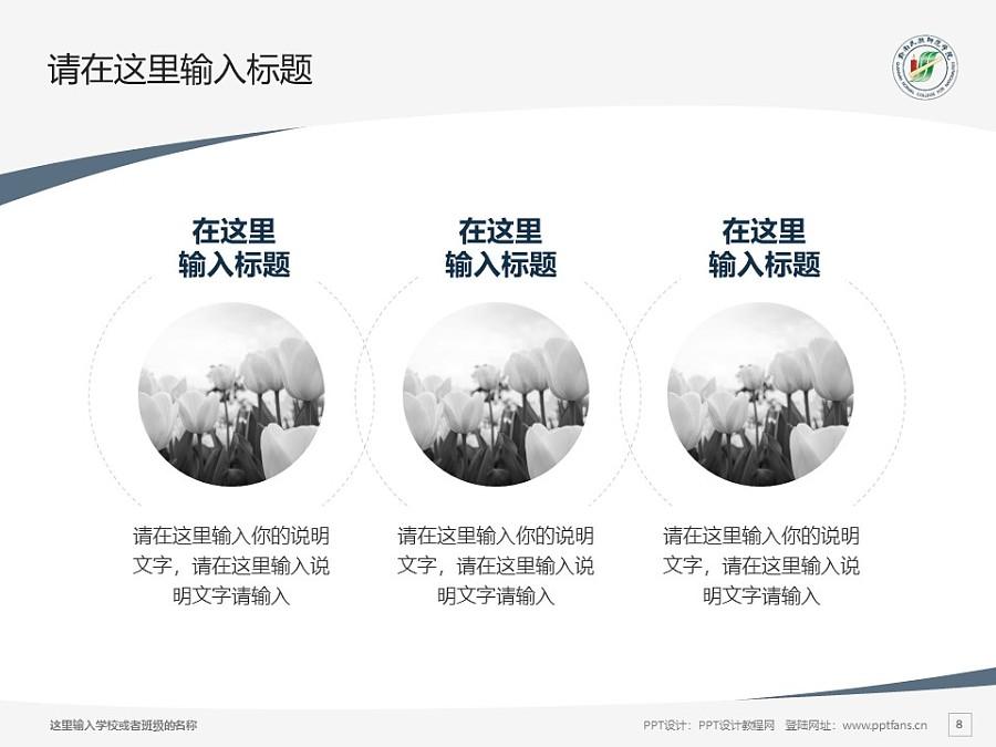 黔南民族师范学院PPT模板_幻灯片预览图8
