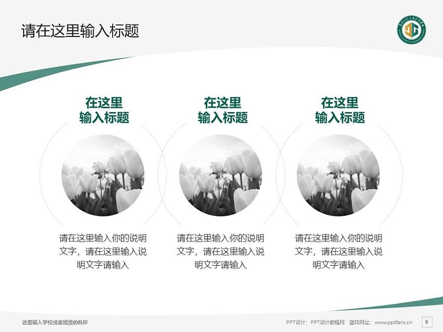 贵州工程应用技术学院PPT模板_幻灯片预览图8