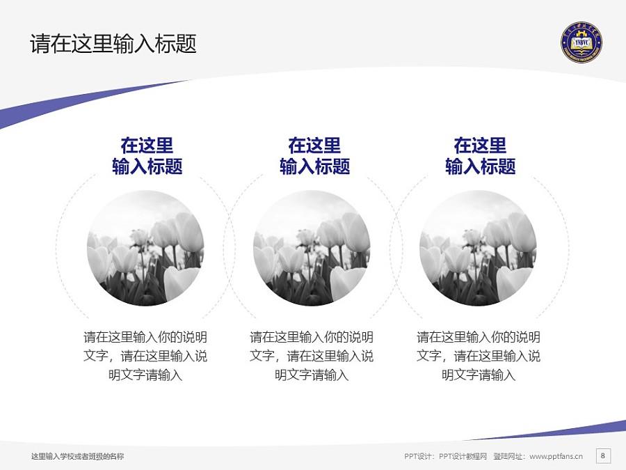 云南商務職業學院PPT模板下載_幻燈片預覽圖8