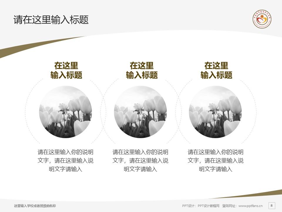云南城市建设职业学院PPT模板下载_幻灯片预览图8