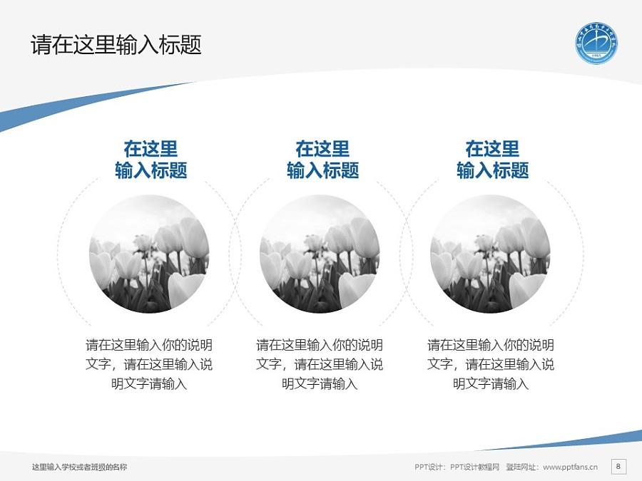 保山中医药高等专科学校PPT模板下载_幻灯片预览图8