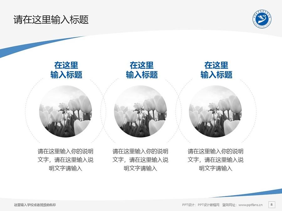 曲靖医学高等专科学校PPT模板下载_幻灯片预览图8