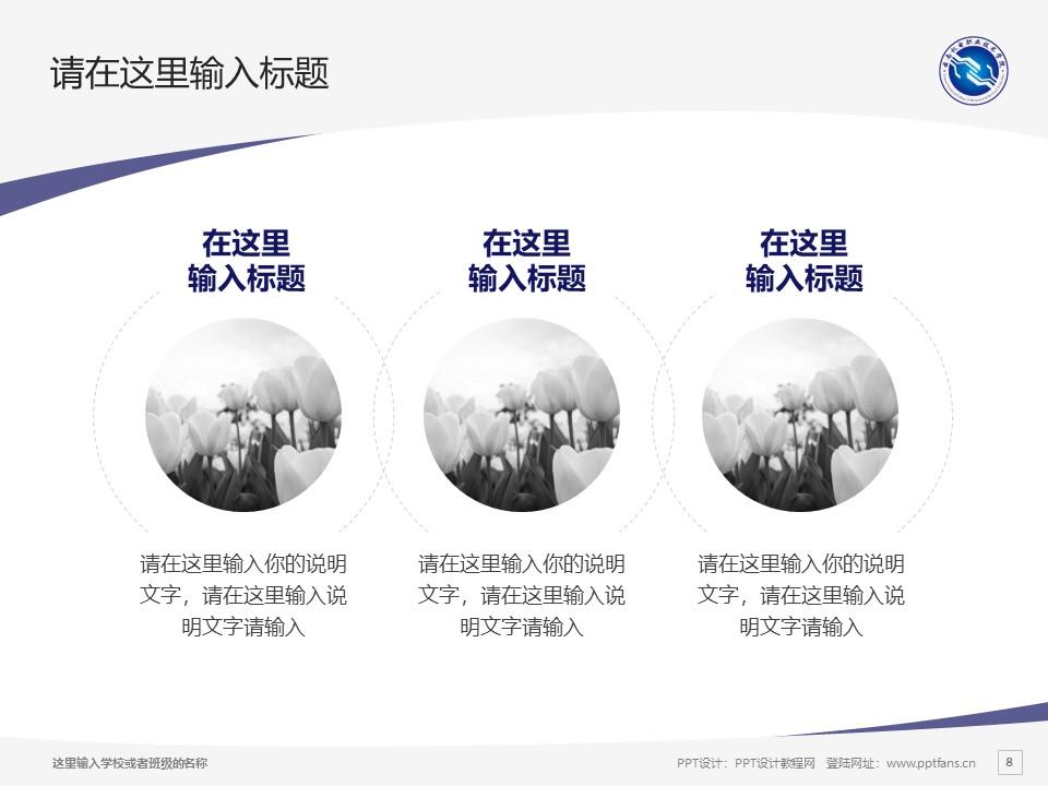 云南机电职业技术学院PPT模板下载_幻灯片预览图8