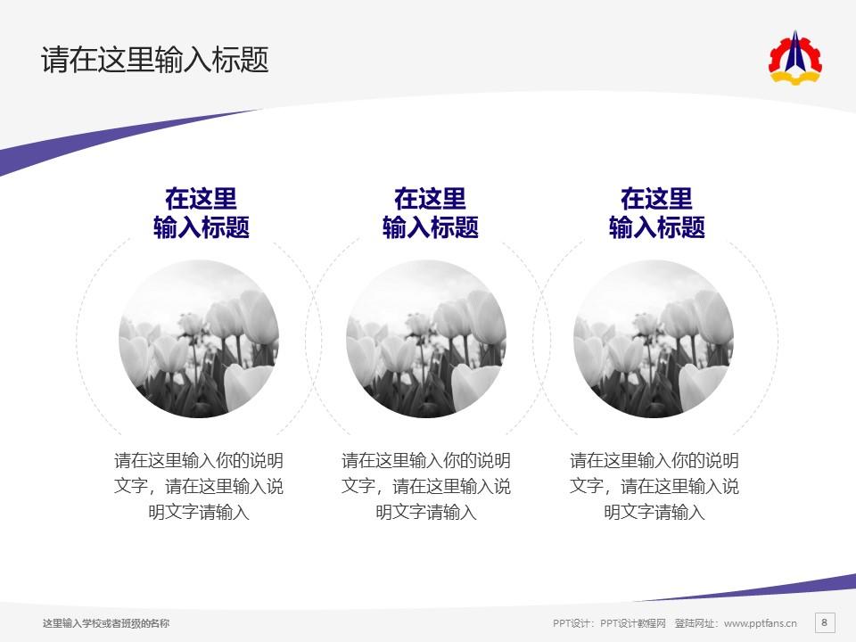 云南国防工业职业技术学院PPT模板下载_幻灯片预览图8