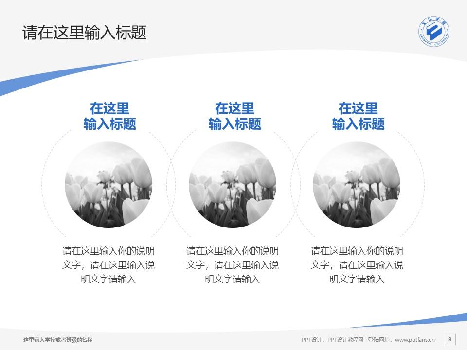 文山学院PPT模板下载_幻灯片预览图8