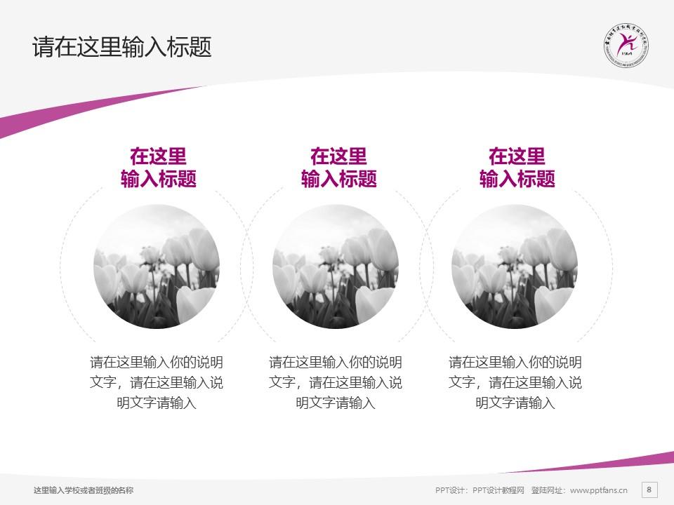 云南体育运动职业技术学院PPT模板下载_幻灯片预览图8